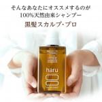 haru 黒髪スカルプ・プロ 使用口コミ!