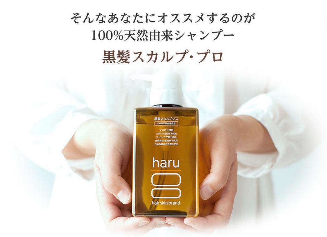 haruスカルプシャンプー