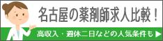 なごや薬剤師.com